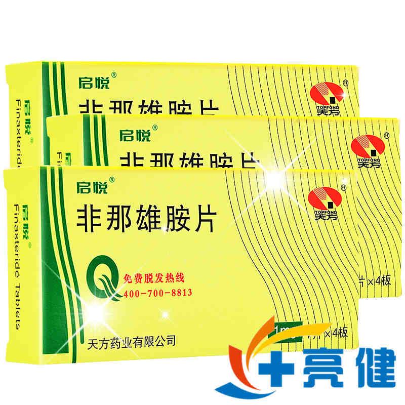 启悦 非那雄胺片 1mg*28片/盒 天方药业有限公司