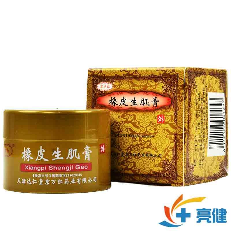 【京万红】 橡皮生肌膏 30g/盒 去痛生肌,消炎长皮