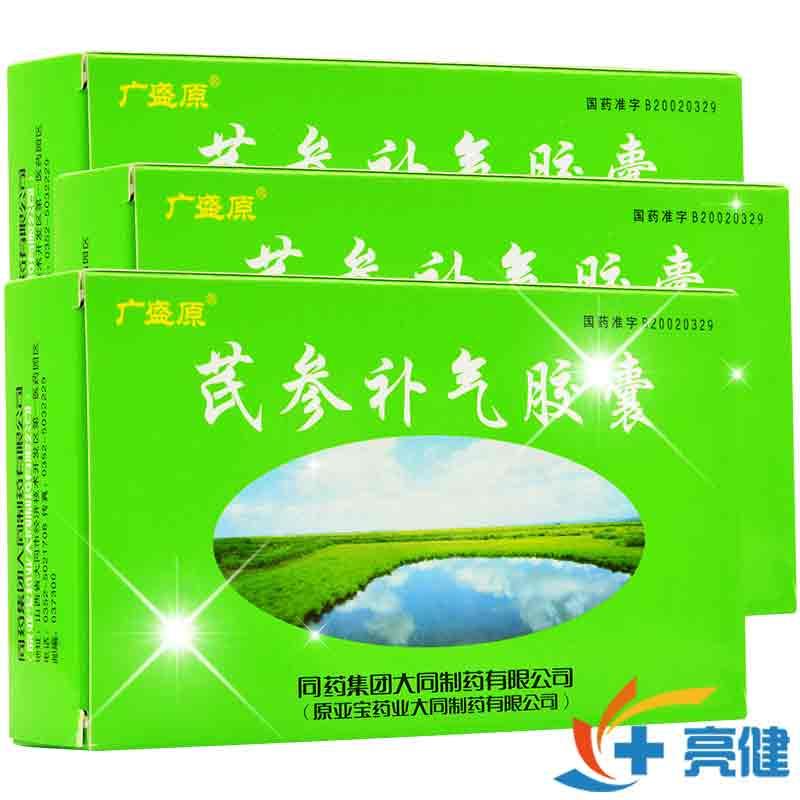 广盛原 芪参补气胶囊 0.3g*36粒/盒 同药集团大同制药有限公司