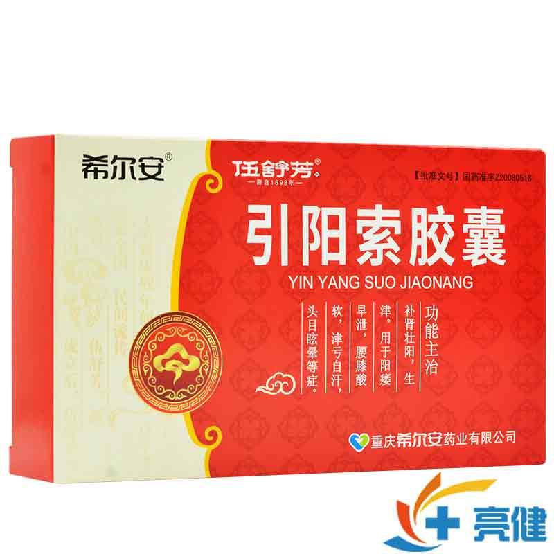 伍舒芳 引阳索胶囊 0.5G*20粒/盒 重庆希尔安药业有限公司