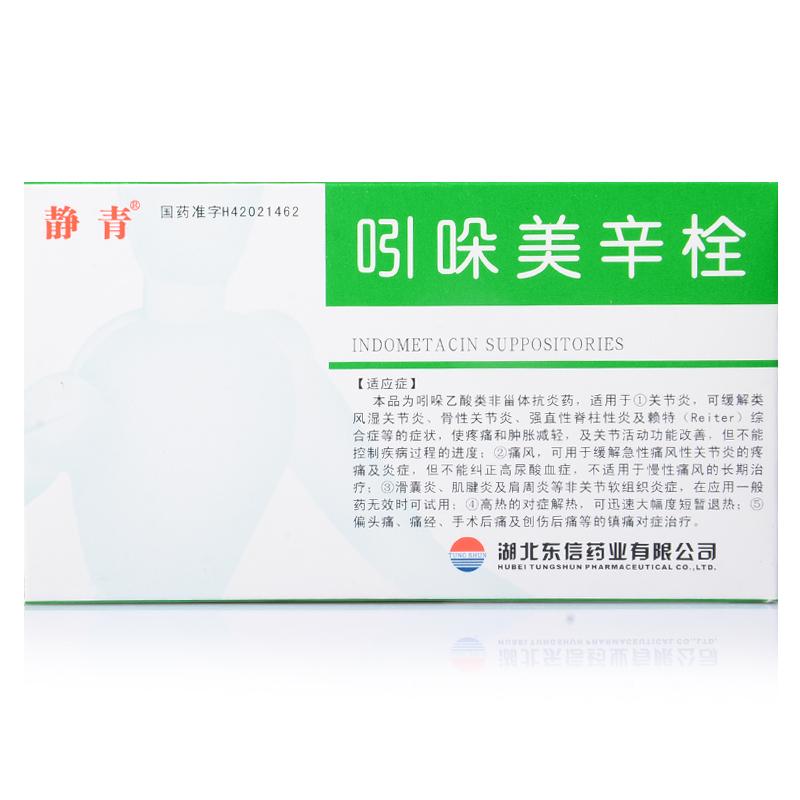 静青 吲哚美辛栓 0.1g*10粒