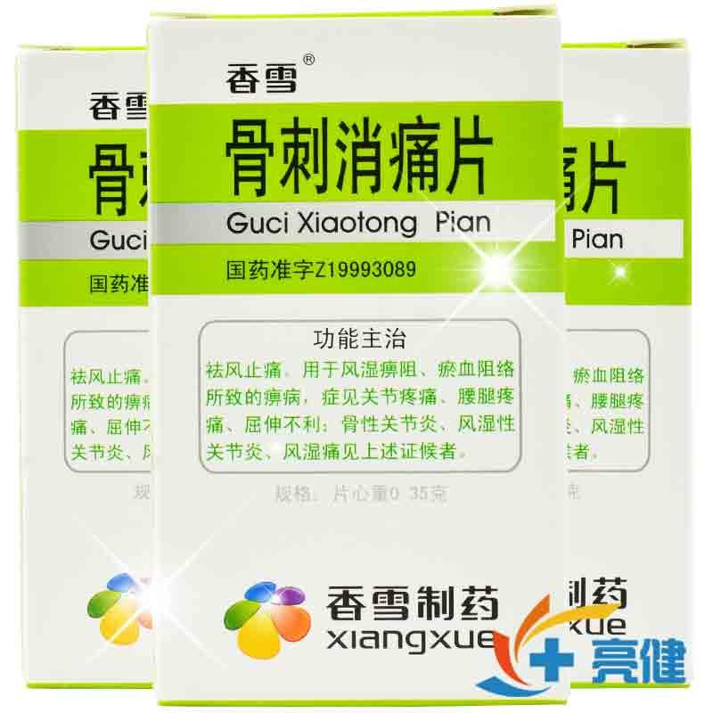 香雪 骨刺消痛片 0.35g*60片*1瓶/盒 广州市香雪制药股份有限公司