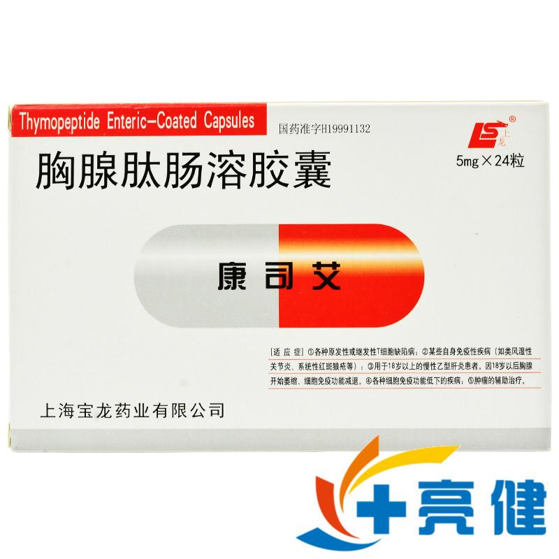 上龙 康司艾 胸腺肽肠溶胶囊 5mg*24粒/盒 上海宝龙药业有限公司