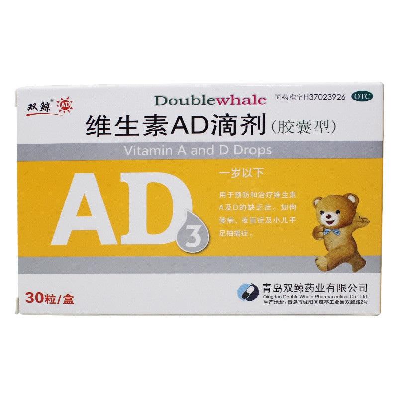 维生素AD滴剂(一岁以下)