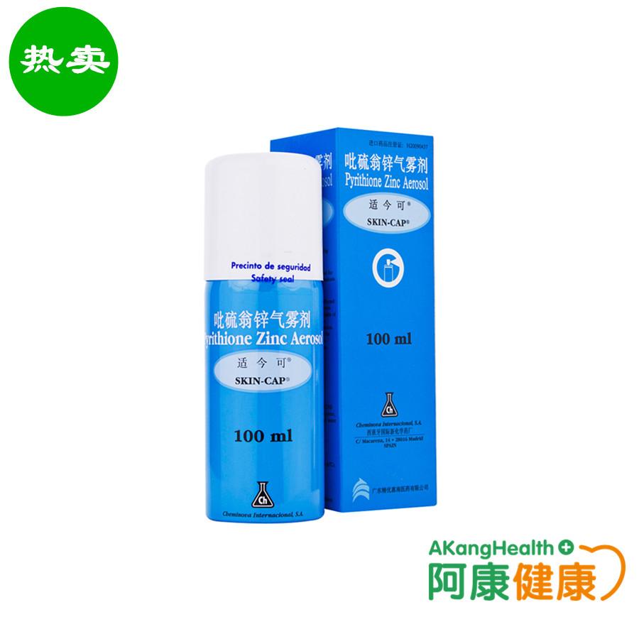 适今可 吡硫翁锌气雾剂 100ml:75.5g/瓶 适用于银屑病,脂溢性皮炎,皮脂溢出及其它鳞屑性皮肤病 货到付款 免配送费