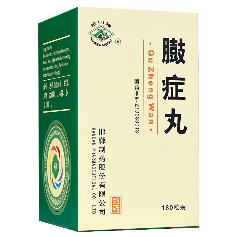 【摩羅】 臌癥丸 (2瓶裝)-邯鄲摩羅丹藥業