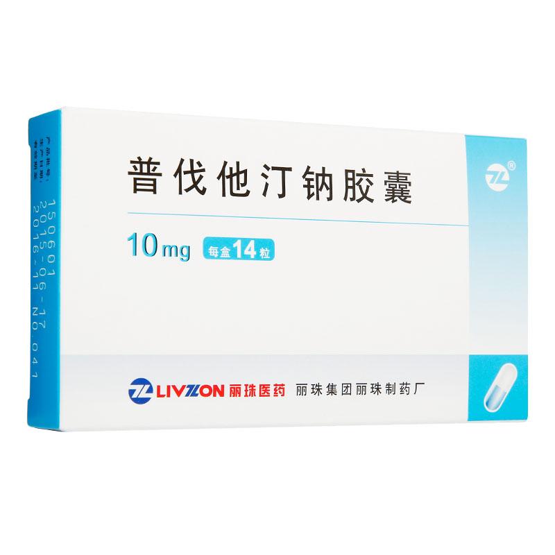 丽珠医药 普伐他汀钠胶囊 10mg*14粒/盒