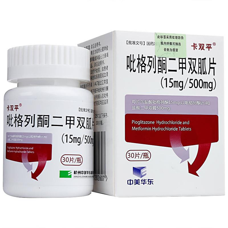 卡双平 吡格列酮二甲双胍片(15mg/500mg) 30片*1瓶/盒