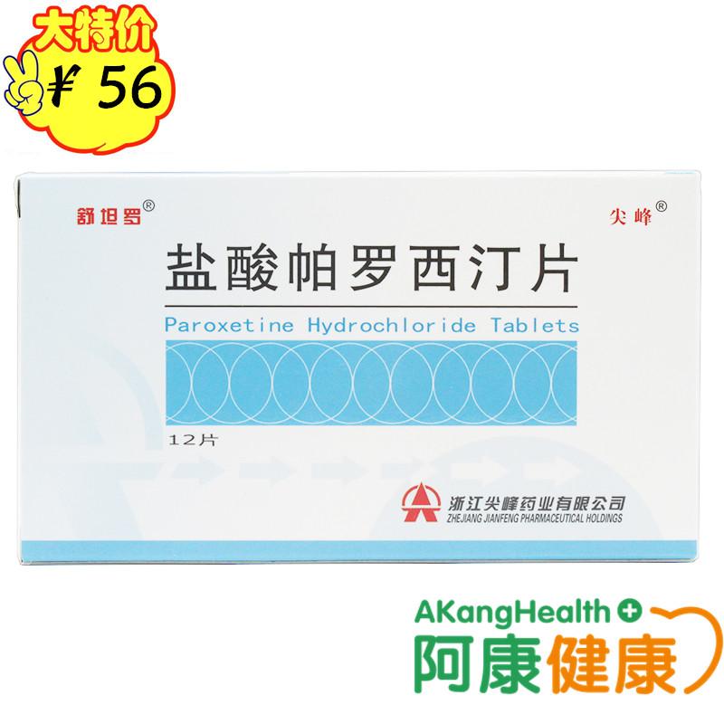 【舒坦罗】盐酸帕罗西汀片 20mg*12片/盒 适用于治疗各种类型的抑郁症 货到付款