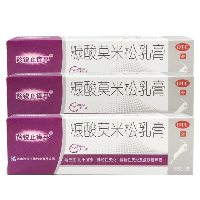 糠酸莫米松乳膏(羚锐止痒平)