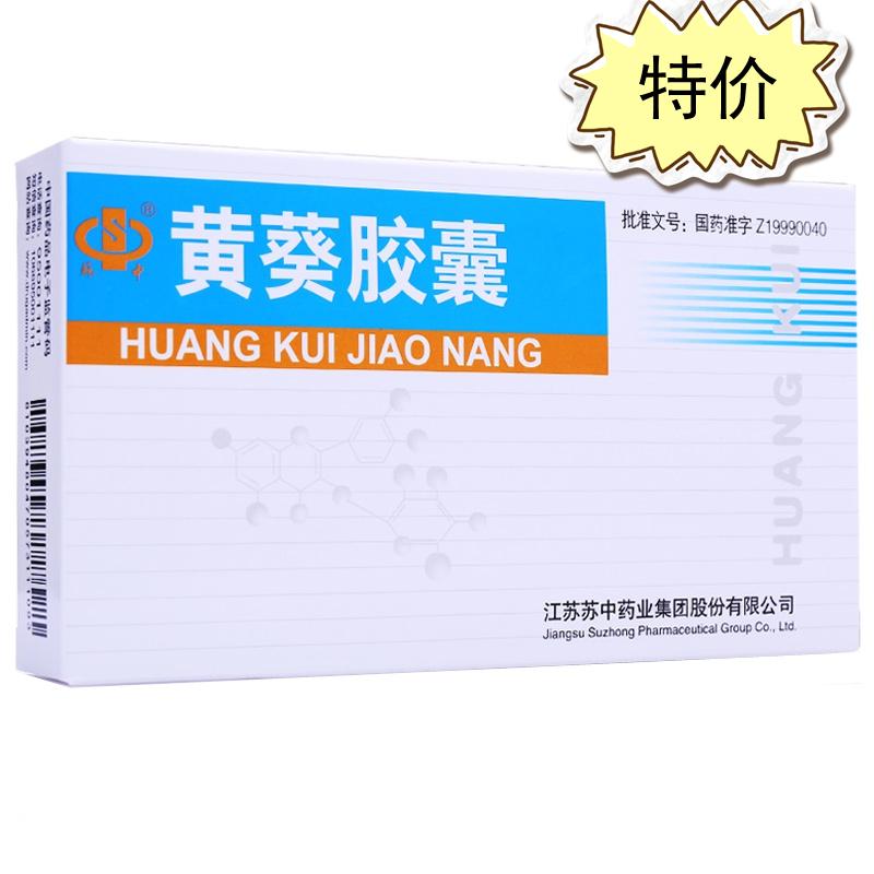 【苏中】黄葵胶囊—0.5g*30粒/盒—江苏苏中药业集团股份