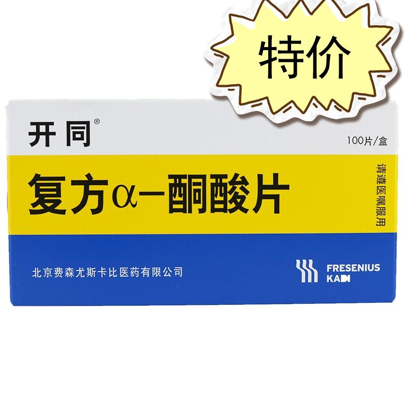 【开同】复方α-酮酸片 -北京费森尤斯卡比医药有限公司