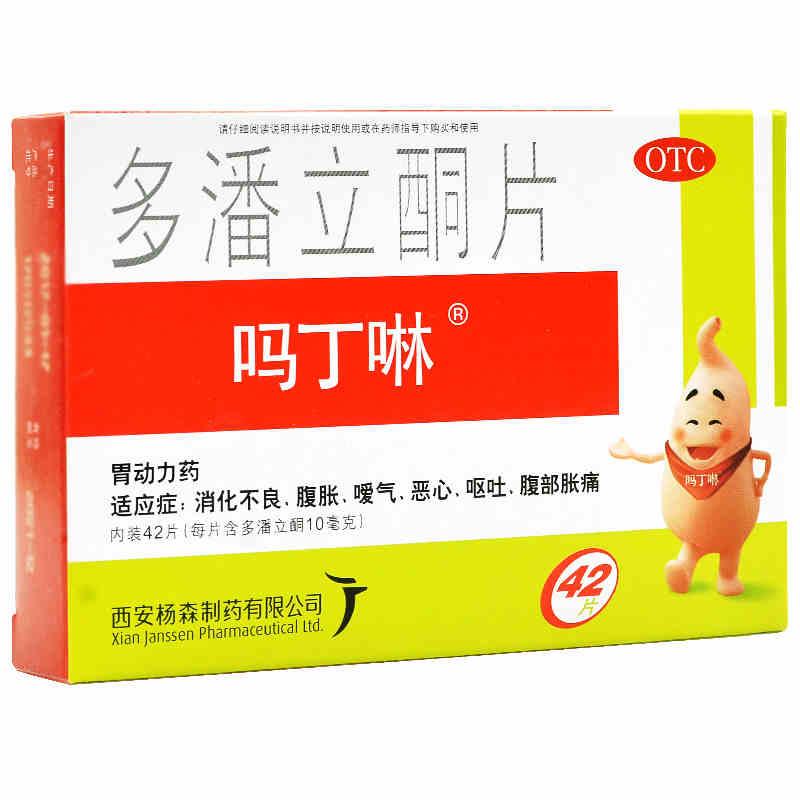 吗丁啉 多潘立酮片 10mg*42片/盒 消化不良,恶心呕吐、腹部胀痛 西安杨森制药有限公司