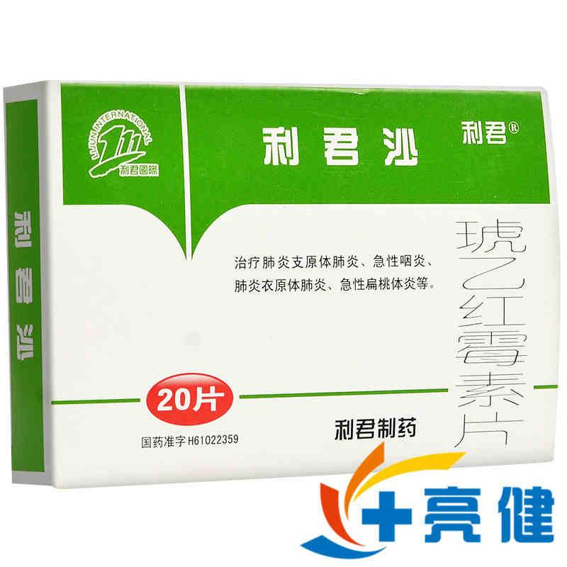 利君 利君沙 琥乙红霉素片 0.125g*20片/盒西安利君制药有限责任公司