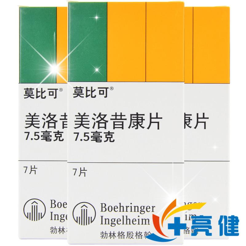 莫比可 莫比可 美洛昔康片 7.5mg*7片/盒上海勃林格殷格翰药业有限公司