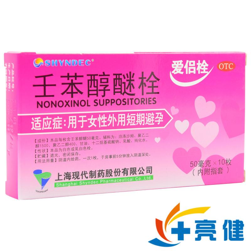 爱侣栓 壬苯醇醚栓 10枚女性事前短效避孕栓避孕药上海现代制药股份有限公司