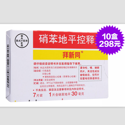 硝苯地平控释片(拜新同) 用于高血压、冠心病、慢性稳定型心绞痛(劳累性心绞痛)的治疗  免配送费