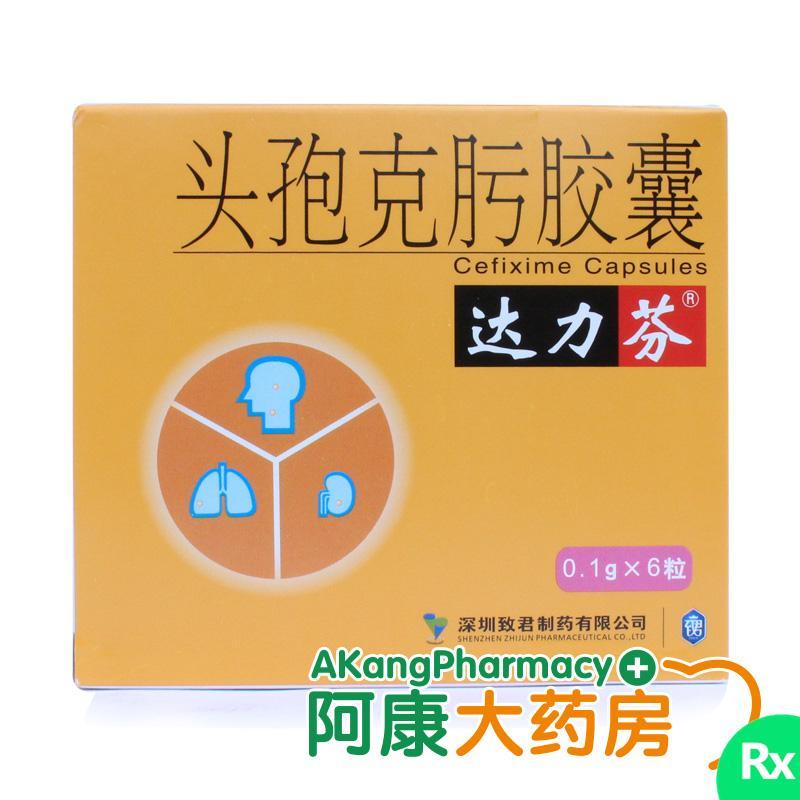 【RX】达力芬 头孢克肟胶囊 0.1g*6粒/盒