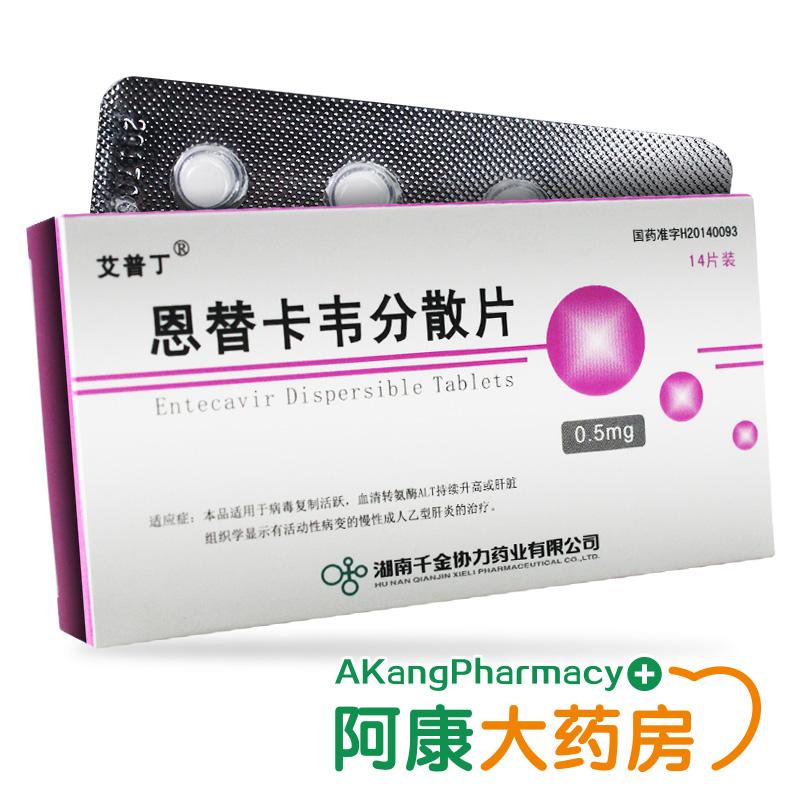 領券立減】艾普丁 恩替卡韋分散片0.5mg*7片*2板/盒 用于病毒復制活躍 血清轉氨酶持續升高的慢性成人乙型肝炎