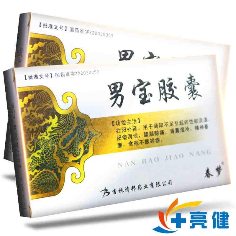春夢 男寶膠囊 0.3g*12粒/盒