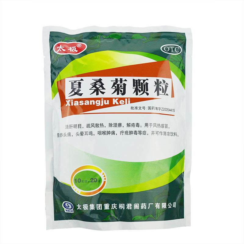 夏桑菊顆粒10克*20袋