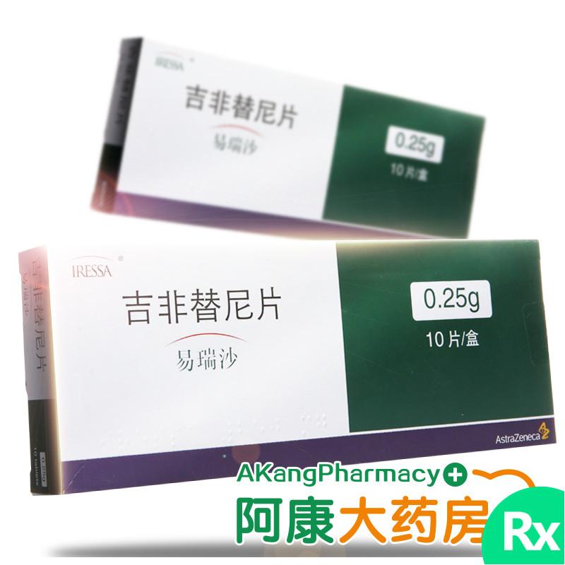 【RX】领券再减+电子体温计!易瑞沙 吉非替尼片0.25g*10片/盒*2盒 用于局部晚期或转移性非小细胞肺癌