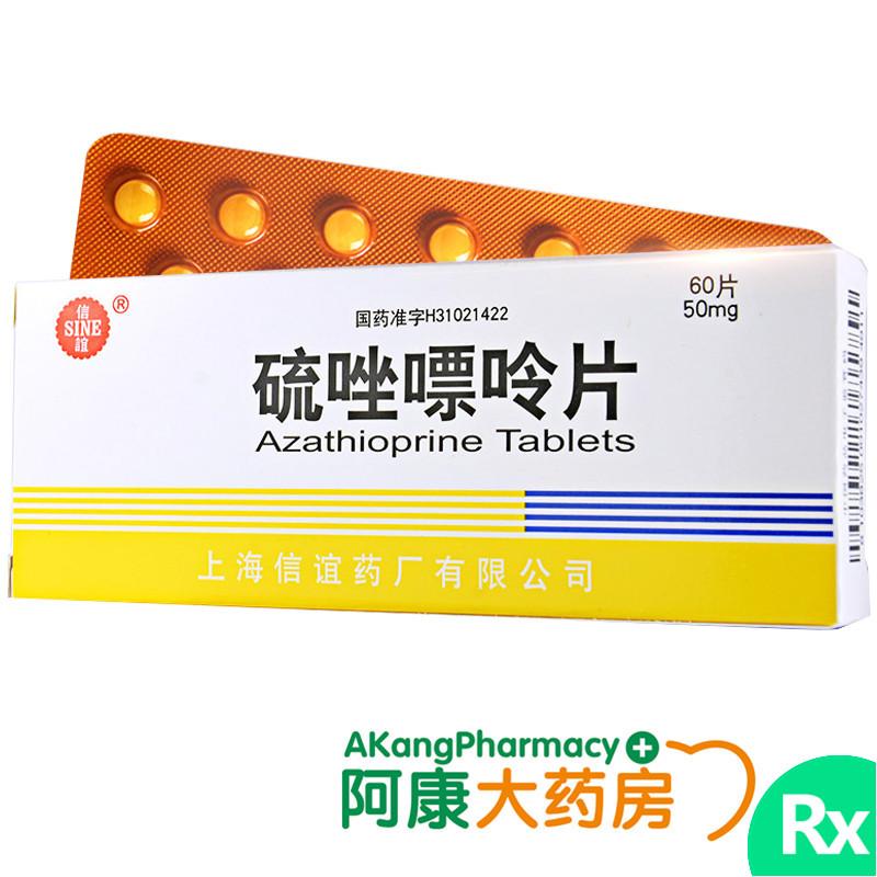 【RX】信谊 硫唑嘌呤片50mg*60片/盒 急慢性白血病,对慢性粒细胞型白血病近期疗效较好,作用快,但缓解期短