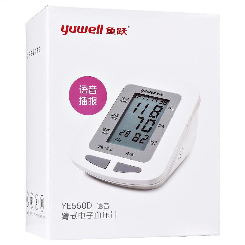 魚躍血壓計YE660D(電池款)