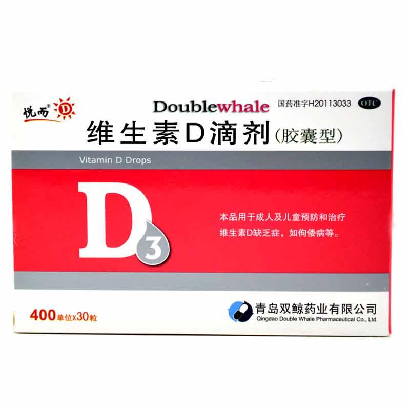 維生素D滴劑(膠囊型)