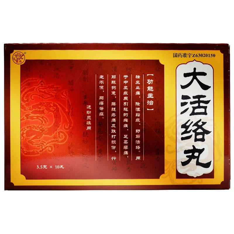 大活络丸 3.5g*10丸/盒