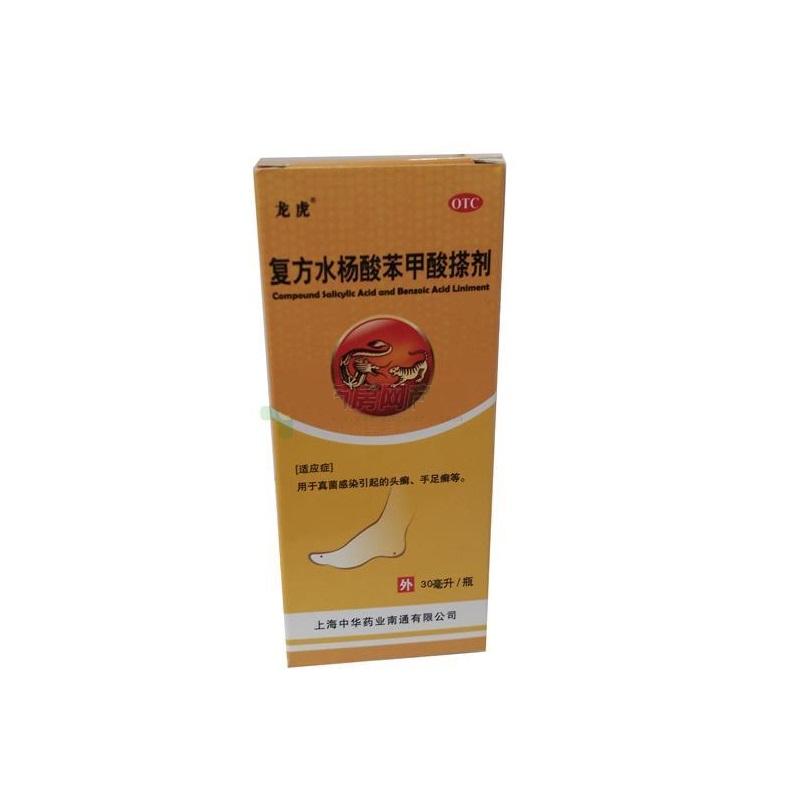 復方水楊酸苯甲酸擦劑