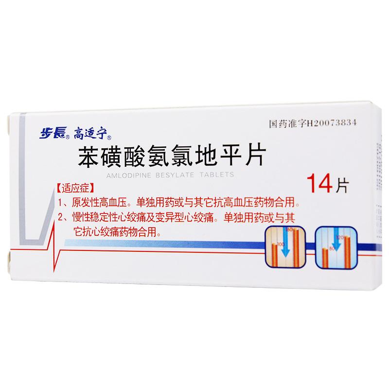 苯磺酸氨(an)氯地平片