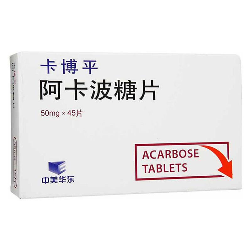 卡博平 阿卡波糖片 50mg*45片/盒