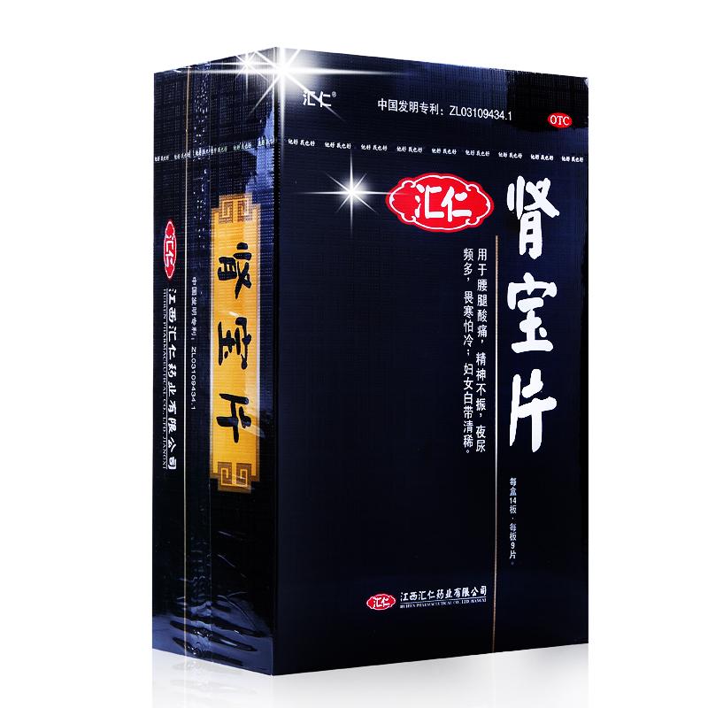 肾宝片126片+金水宝72粒装*2盒