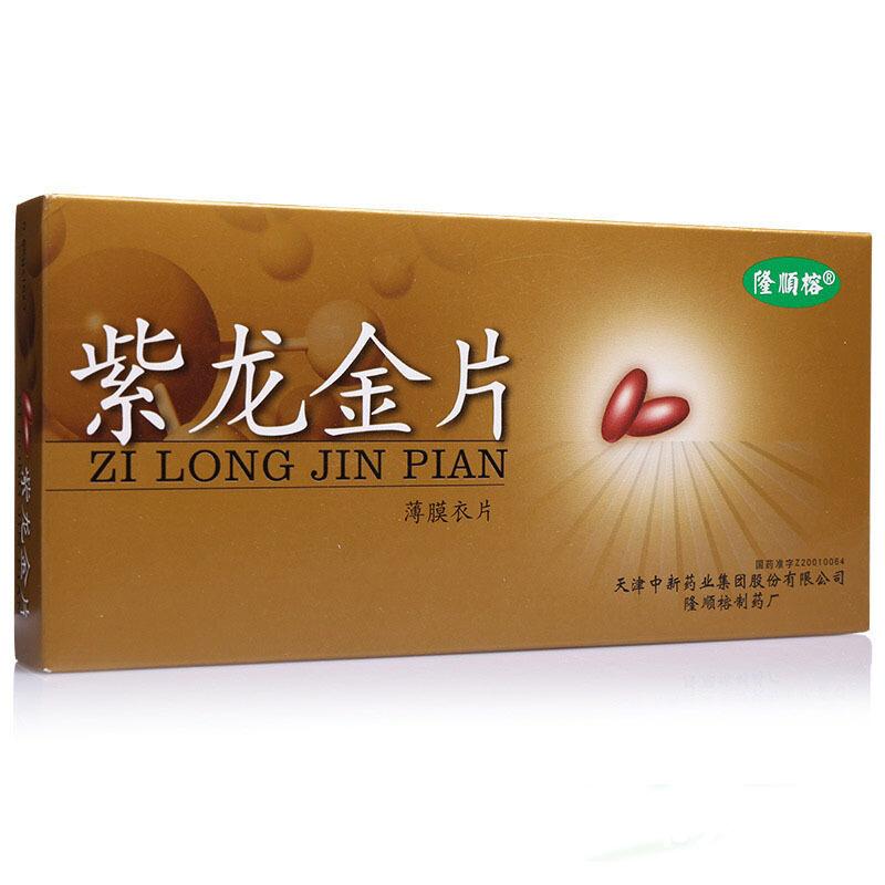 隆顺榕 紫龙金片(薄膜衣片) 0.65g*16片*3板/盒