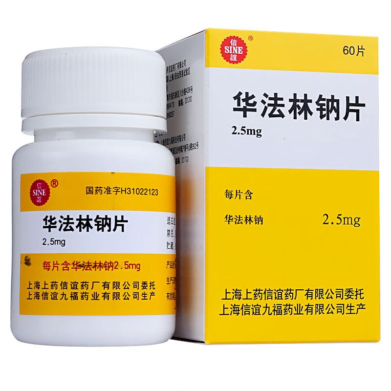 信谊 华法林钠片 2.5mg*60片/瓶