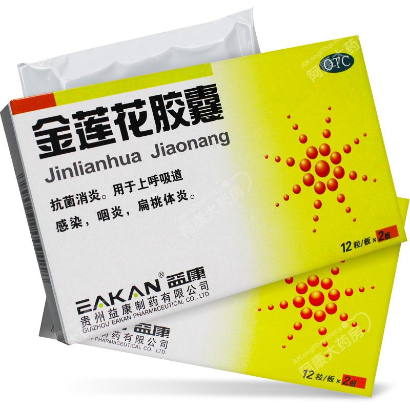 益康 金莲花胶囊0.35g*24粒/盒 上呼吸道感染 扁桃体炎 咽炎药品