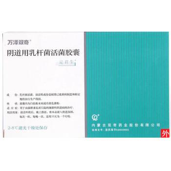 (0.25gx5粒/盒)【定君生】陰道用乳桿菌活菌膠囊