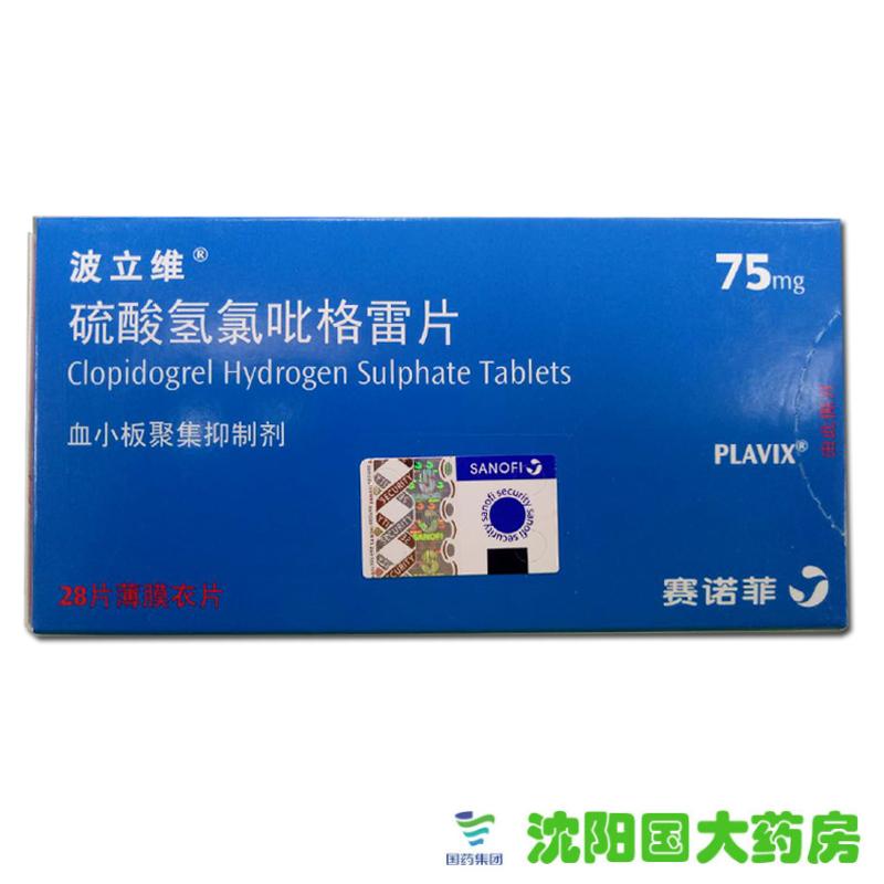 波立维 硫酸氢氯吡格雷片 75mg*28T(薄膜衣)