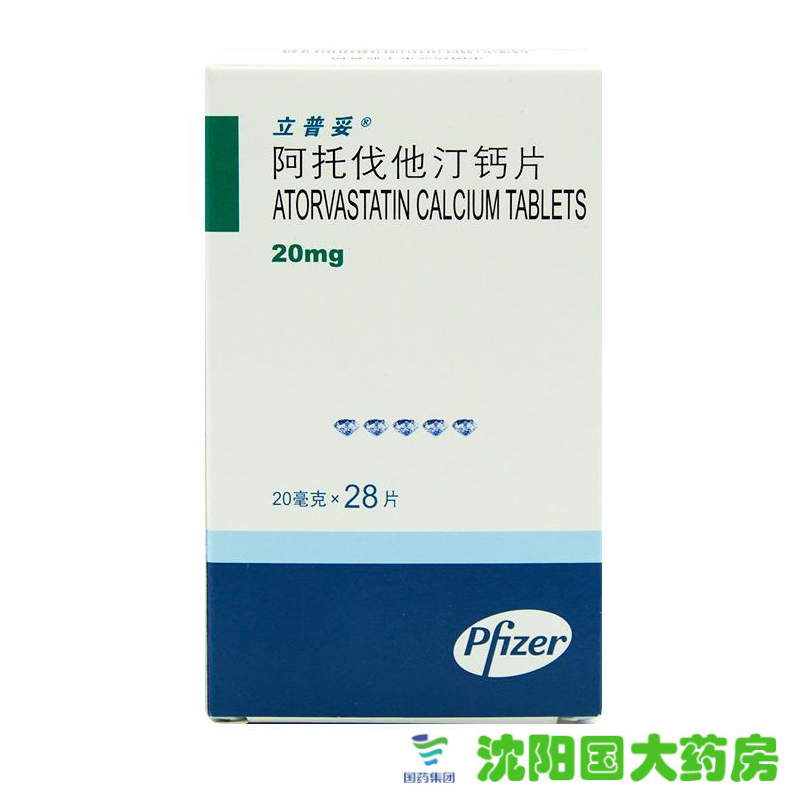 立普妥 阿托伐他汀鈣片 20mg*28片