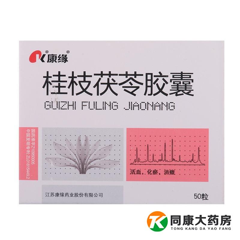 【康缘】 桂枝茯苓胶囊 (50粒装)-江苏康缘药业
