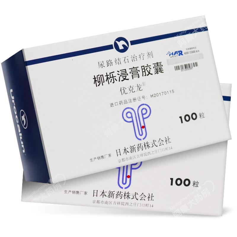 優克龍/Urocalun 柳櫟浸膏膠囊 100粒/盒促進腎結石和輸尿管結石的排出。