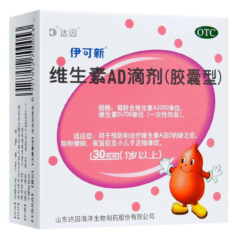维生素AD滴剂(1岁以上)