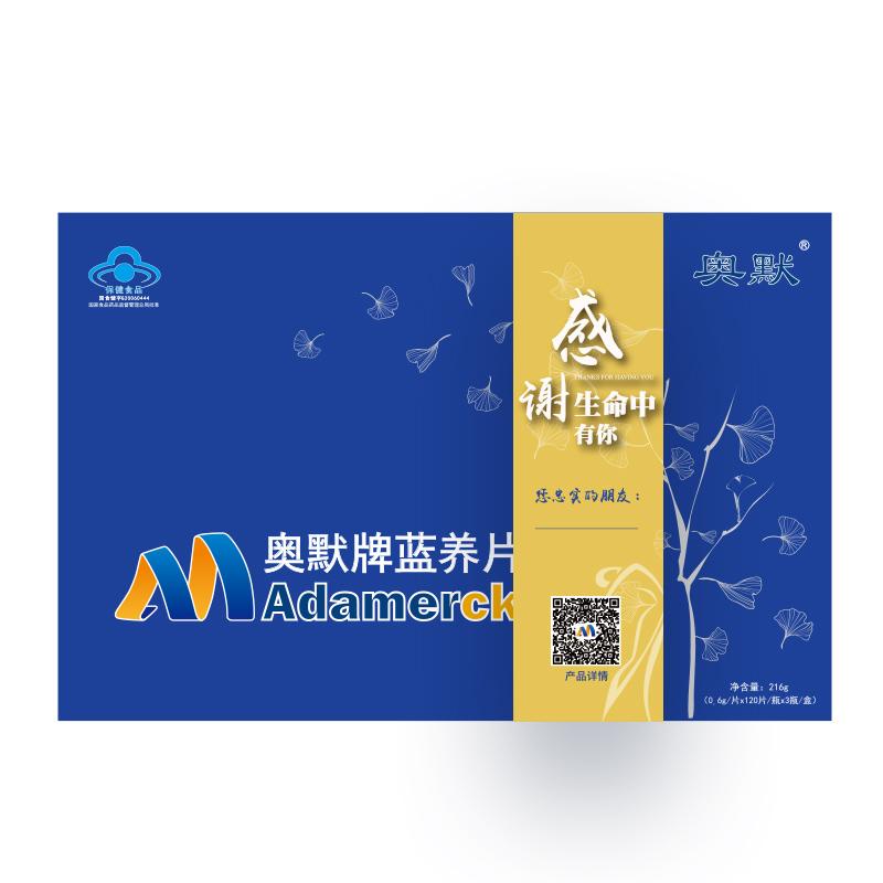 奥默牌蓝养片礼盒装(半年量)