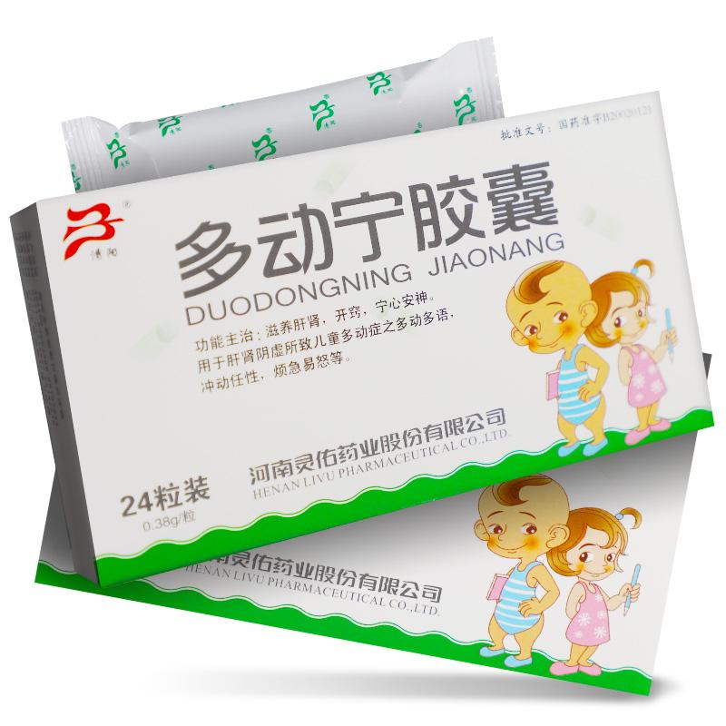 清陽 多動寧膠囊 0.38g*24粒
