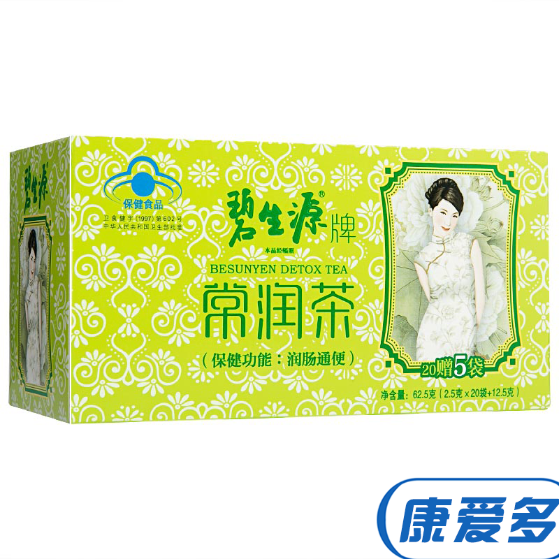 碧生源 常润茶 20袋+5袋