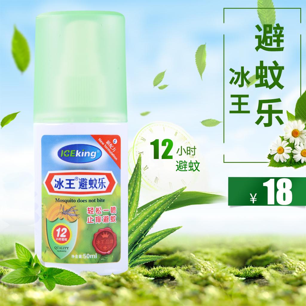 冰王避蚊樂(妝)(2瓶免配送費)