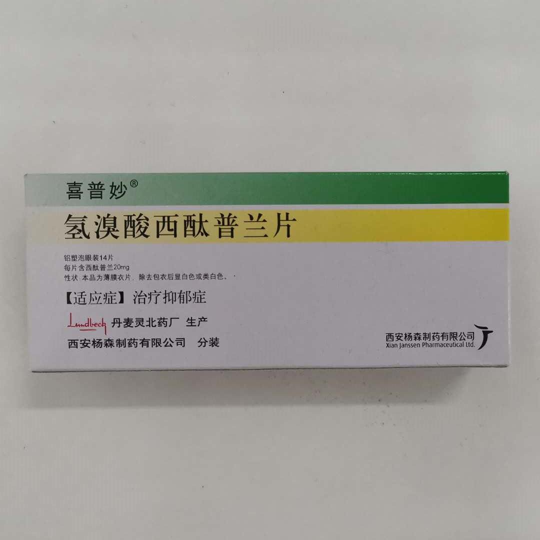 喜普妙 氢溴酸西酞普兰片