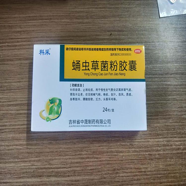蛹蟲草菌粉膠囊