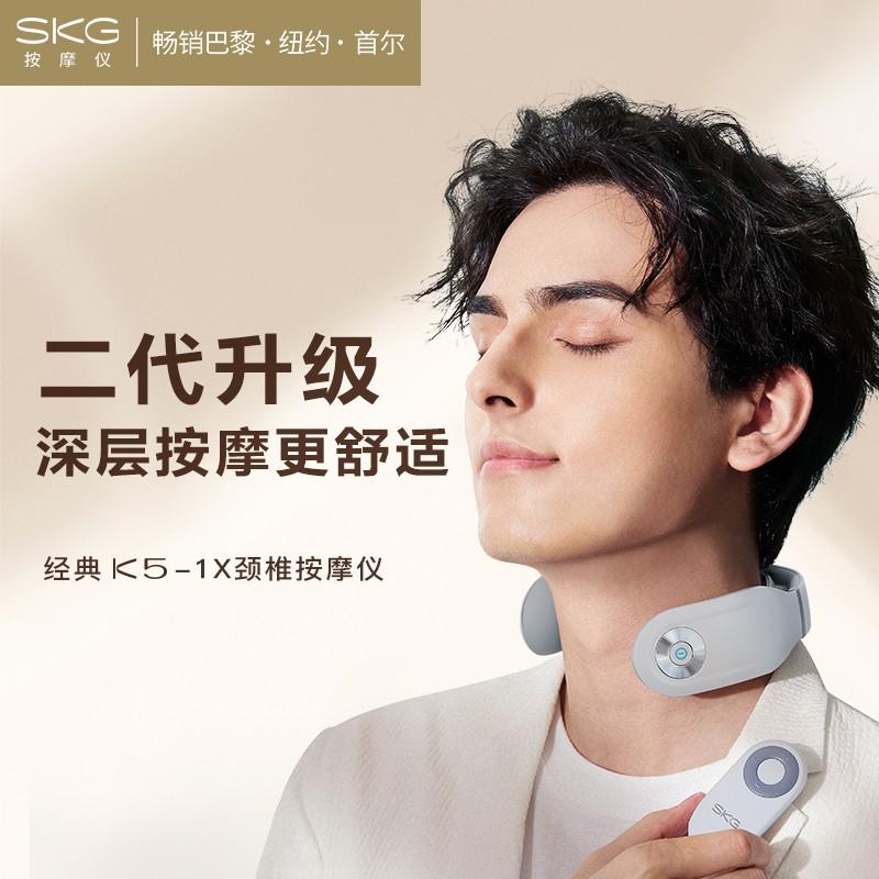SKG颈椎部按摩器K5按摩仪智能放松颈部